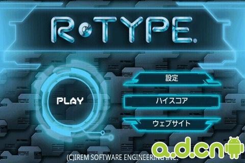 異形戰機 R-Type v1.1.1-Android射击游戏免費遊戲下載