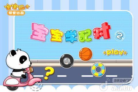 寶寶學配對2 v4.21-Android益智休闲類遊戲下載