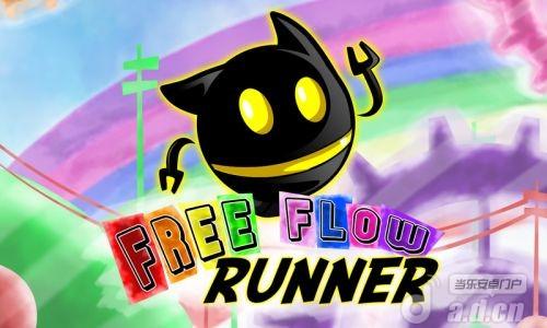 自由奔跑者 Free Flow Runner v1.2-Android益智休闲免費遊戲下載