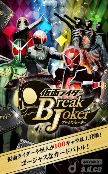假面騎士Break Joker v1.1.0-Android棋牌游戏免費遊戲下載