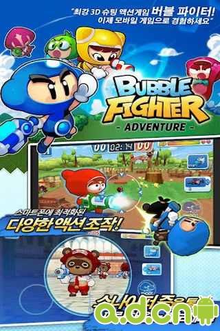泡泡戰士冒險 Bubble Fighter Adventure v1.3.4-Android射击游戏免費遊戲下載