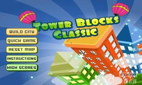 經典塔樓 Tower Blocks Classic v1.0.2-Android益智休闲類遊戲下載