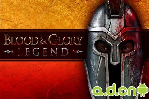 《热血与荣耀:传奇 BLOOD & GLORY: LEGEND》