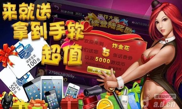 送話費詐金花 v1.00.082-Android棋牌游戏免費遊戲下載