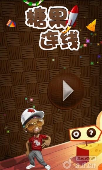 糖果連線2 v1.0-Android益智休闲類遊戲下載