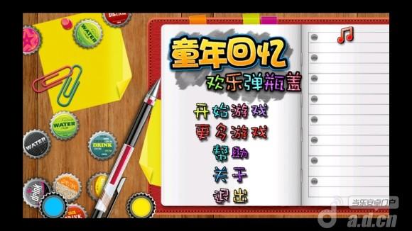 童年回憶-歡樂彈瓶蓋 v1.0-Android益智休闲免費遊戲下載