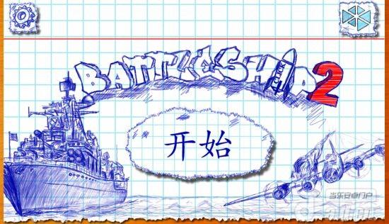 海戰2 Battleship 2 v1.0.1-Android棋牌游戏類遊戲下載