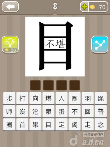 瘋狂猜成語 v1.23,nimo studio-Android益智休闲遊戲下載