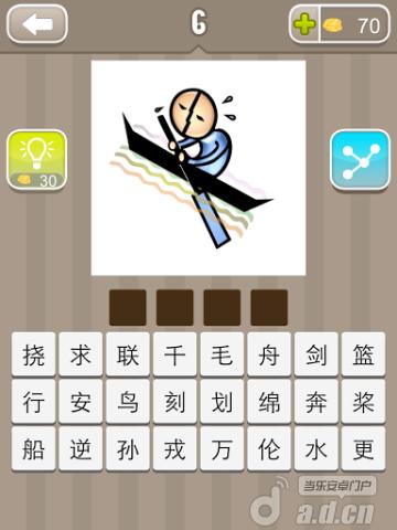 瘋狂猜成語 nimo studio v2.0-Android益智休闲類遊戲下載
