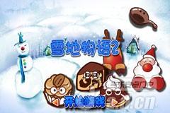雪地物語2 v1.0-Android益智休闲免費遊戲下載