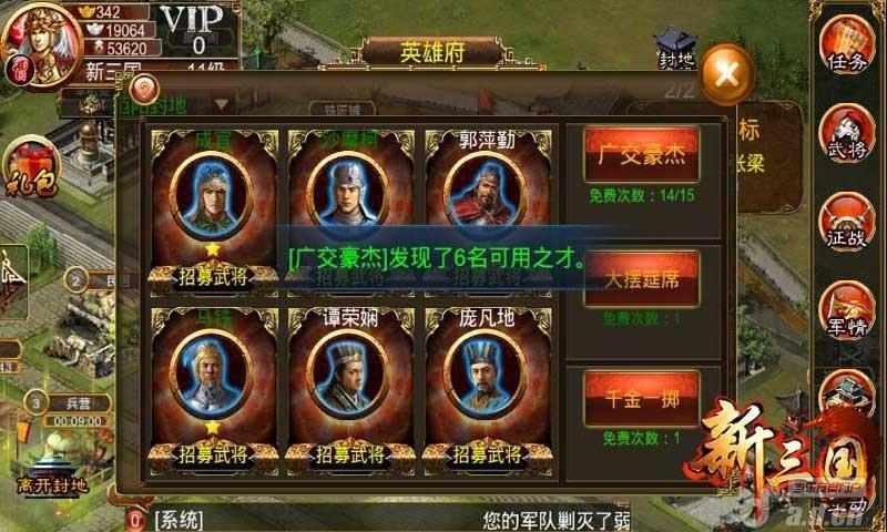 新三國OL v1.5.00-Android策略塔防類遊戲下載