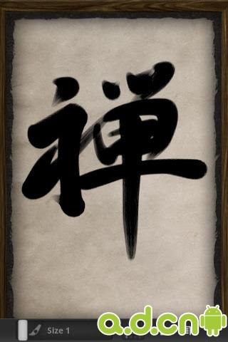 毛笔画 v1.10 gp,zen brush,安卓版apk下载 安卓游戏免费下