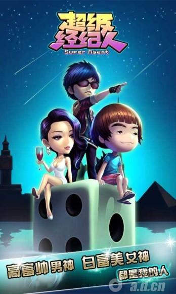 超級經紀人 v2.2.4-Android益智休闲類遊戲下載