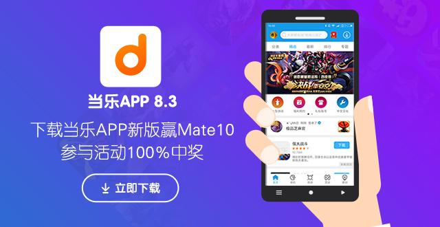 当乐APP8.3发布 赢取Mate10大奖