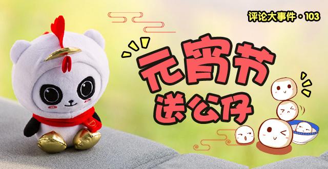 元宵节福利:每人限领一只熊猫公仔