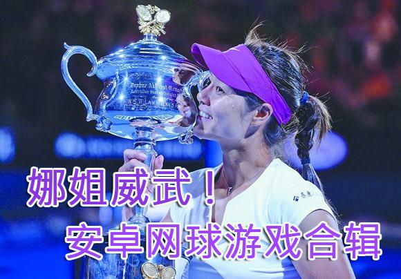娜姐威武 安卓网球游戏合辑