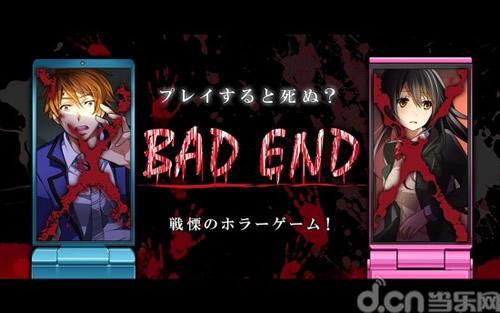 《坏结局 BAD END》