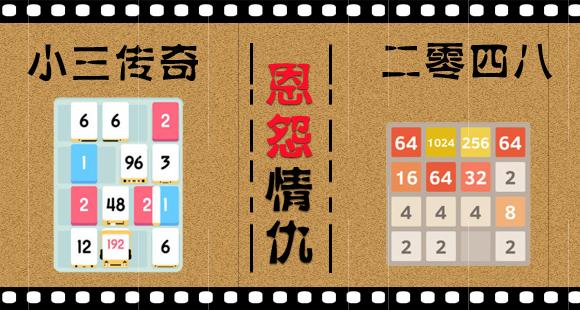 """【熊哥有話說】《2048》插足!《小三傳奇》淪為""""小三"""""""