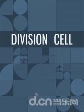 《分裂方块 Division Cell》
