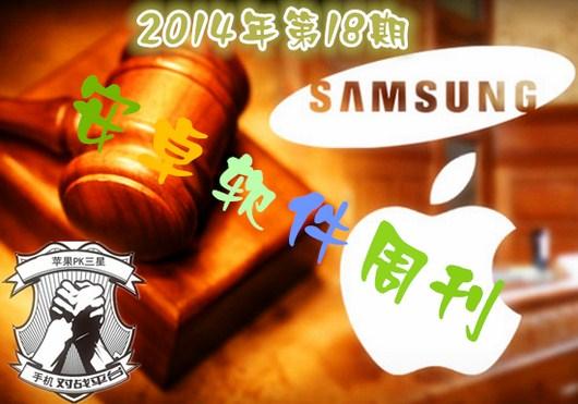 安卓软件周刊2014年第18期