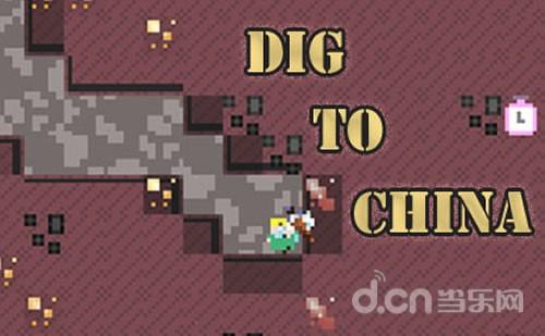 《挖到中国 Dig to China》