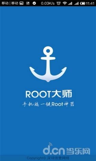 《ROOT大师》