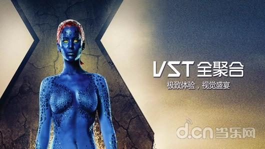 《VST全聚合》