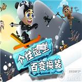 滑雪大冒险 中国版