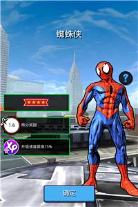 四星蜘蛛侠