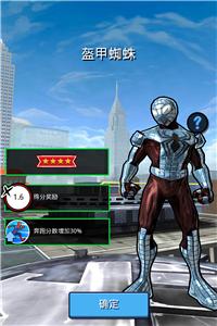 盔甲蜘蛛侠