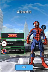 战损蜘蛛侠