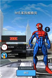 M氏家族蜘蛛侠