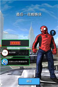 最后一战蜘蛛侠