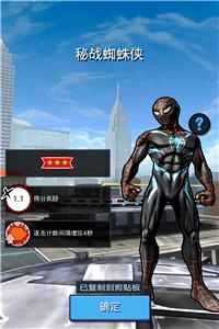 秘战蜘蛛侠