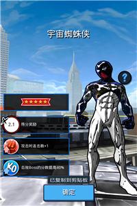 宇宙蜘蛛侠