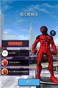 猩红蜘蛛侠