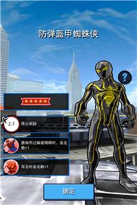 五星防弹盔甲蜘蛛侠