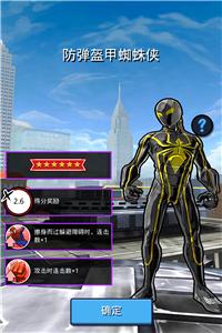 六星防弹盔甲蜘蛛侠