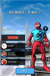 五星猩红蜘蛛侠(本·赖利)