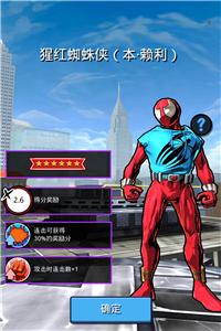 六星猩红蜘蛛侠(本·赖利)