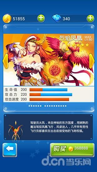 战机:烈焰凤凰 等级:最高60级 星级:5星 介绍:驾驶员火凤,来自神秘的东方国度,用娴熟的魔法驾驭战机飞行,风姿迷人,几乎所有的男性驾驶员都喜欢在出击前接受她的飞吻祝福。 价格:368888金币