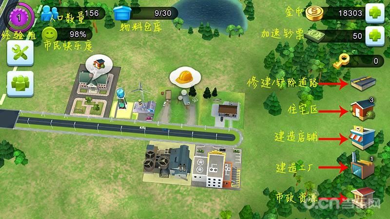 模拟城市建造新手教程