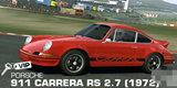 保时捷 911 Carrera RS 2.7 (1972)