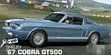 谢尔比 67 Cobra GT500