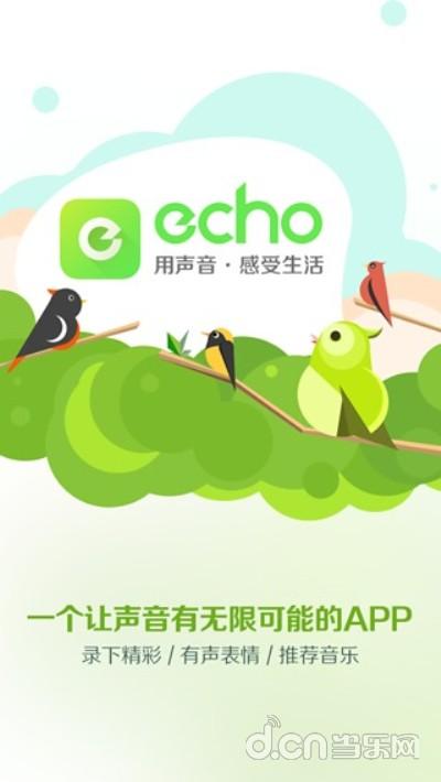 《echo回声》
