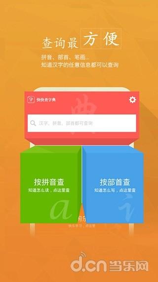 《快快查汉语字典》