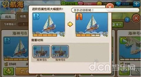 全民小镇船只进阶所需材料介绍