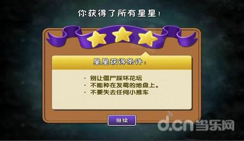 <a title='植物大战僵尸2' style='color:blue' target='_blank' href='http://android.d.cn/game/36854.html' >植物大战僵尸2</a>