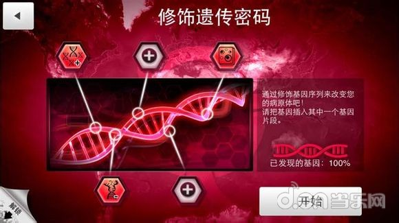 <a title='瘟疫公司' style='color:blue' target='_blank' href='http://android.d.cn/game/29259.html' >瘟疫公司</a>