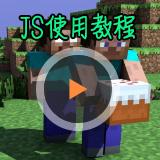 我的世界JS怎么用 JS视频教程